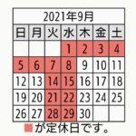 9月 営業日カレンダー