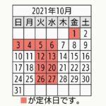 10月 営業日カレンダー